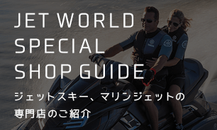 JET WPRLD SPECIAL SHOP GUIDE
