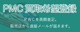 PMC買取希望登録